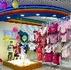 Детские магазины в Верхнем Баскунчаке