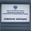 Отделения полиции в Верхнем Баскунчаке